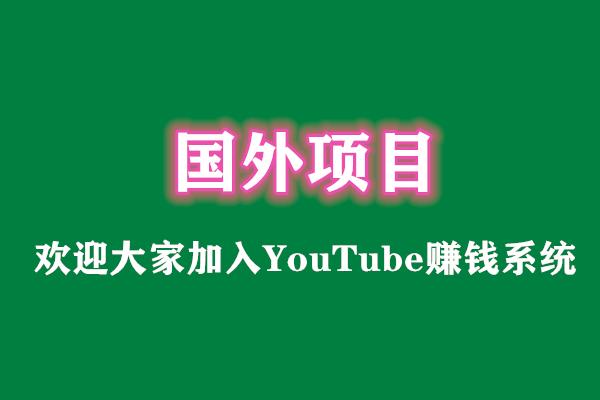 欢迎大家加入YouTube赚钱系统