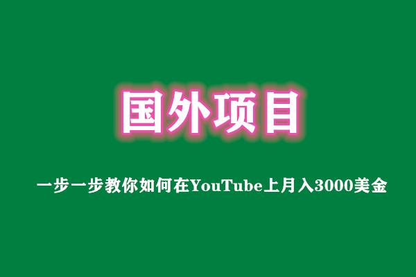 密码保护:一步一步教你如何在YouTube上月入3000美金