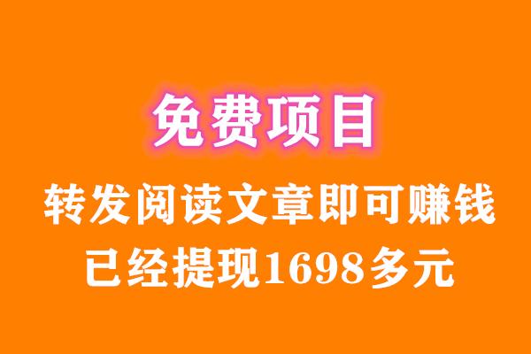 河马网转发阅读文章即可赚钱,已经收款2067元,收入还在持续更新中!