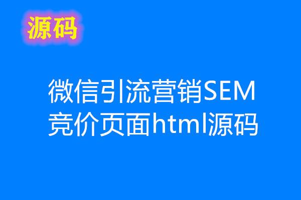 微信引流营销SEM竞价页面html源码|微信人气引流源码|复制加微信一键拨打电话html源码