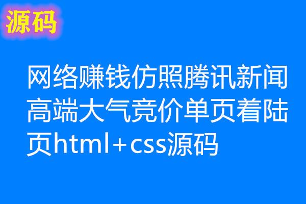 网络赚钱仿照腾讯新闻高端大气竞价单页着陆页html+css源码