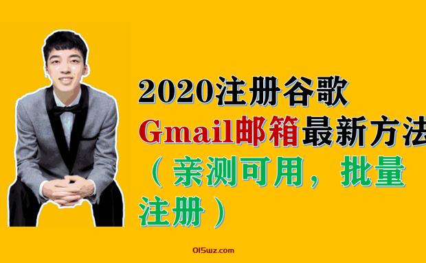 2020注册谷歌Gmail邮箱最新方法(亲测可用,批量注册)