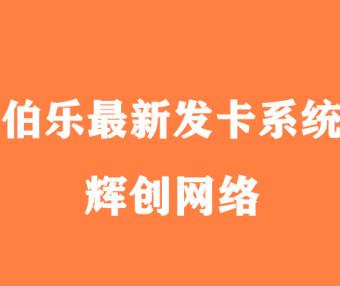 伯乐最新发卡系统源码发布,可运营(附教程)