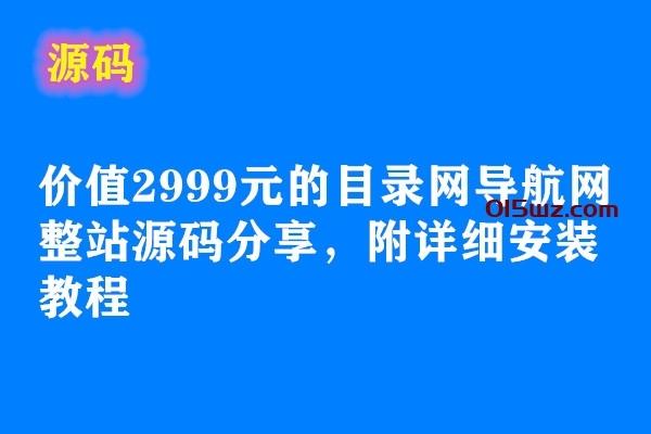 价值2999元的目录网导航网整站源码分享,附详细安装教程(亲测可用)