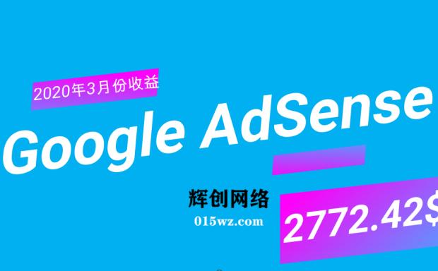 Google Adsense 项目收益(3月份记录)