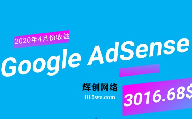 Google Adsense 项目收益(4月份记录)