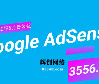 Google Adsense 项目收益(5月份记录)