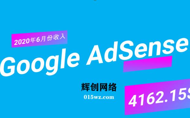 Google Adsense 项目收益(6月份记录)