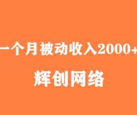 一个月被动收入2000+,很多大佬到靠这个项目起家,只要不懒都可以赚到