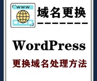 wordpress网站如何更换域名?(技术篇)