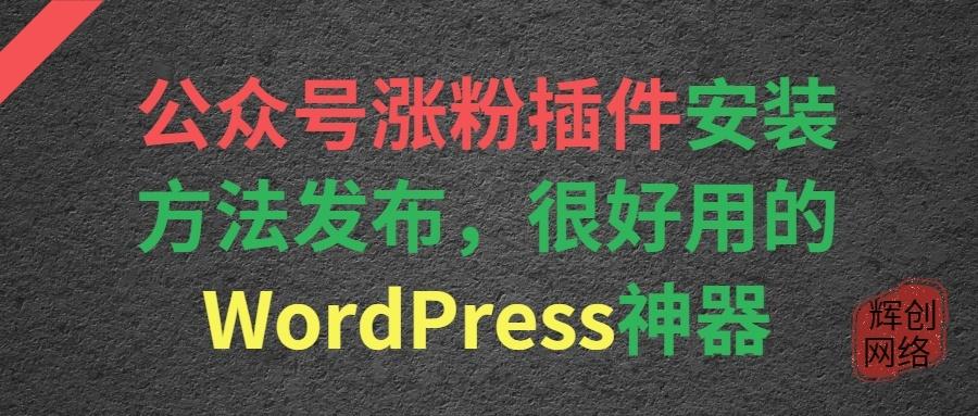 微信公众号涨粉插件:必须关注微信公众号才能查看指定内容的免费WordPress插件