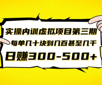实操内训虚拟项目第三期,每单几十块到几百甚至几千,日赚300-500+