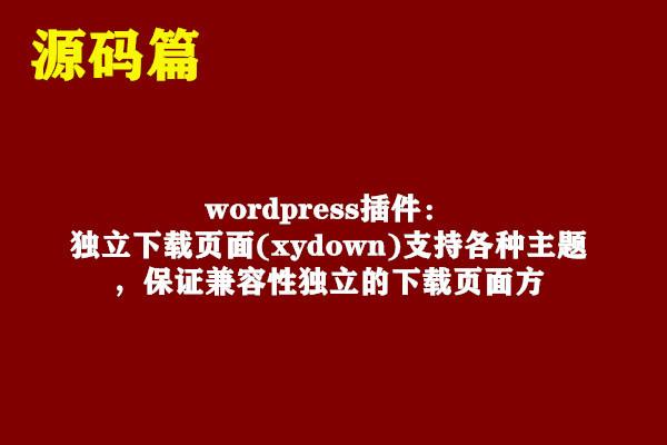 wordpress插件:独立下载页面(xydown)支持各种主题,保证兼容性独立的下载页面