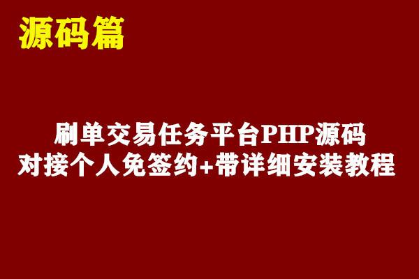 刷单交易任务平台PHP源码 对接个人免签约+带详细安装教程