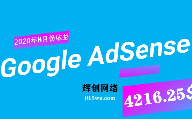 Google Adsense 项目收益(8月份记录)