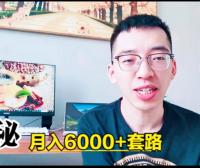 小伙靠这个方法每月躺赚6000+,但是这个赚钱方法却值得警惕