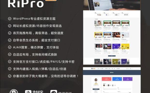 RiPro7.2日主题独家修复明文完整版 wordpress主题,修复优化卡密后台管理页面生成