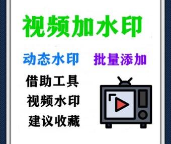 如何批量给视频添加动态水印,做视频的朋友值得收藏(附教程)