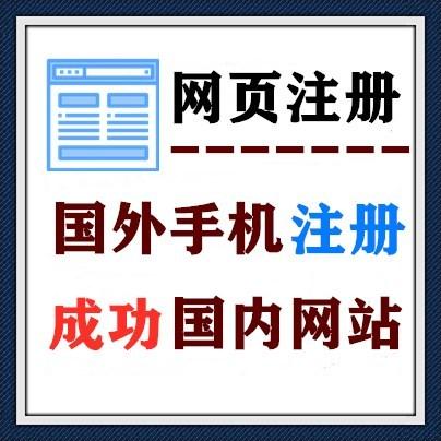 国外手机号无法注册国内网站?(附解决方法)