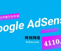 Google Adsense 项目收益(9月份记录)