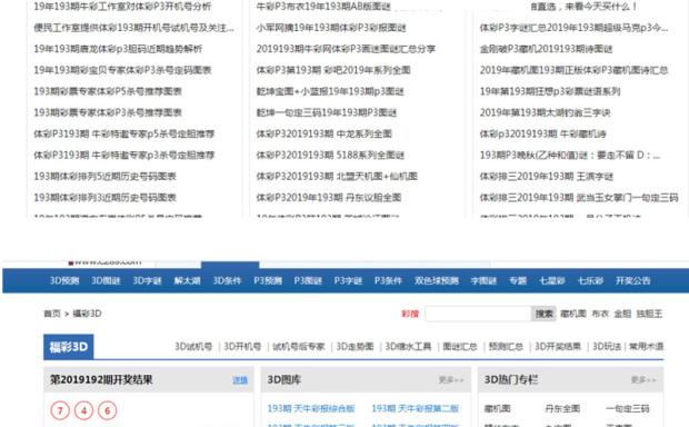 最新仿牛彩网(原名彩摘网)网站源码+手机移动端+帝国cms7.5核心