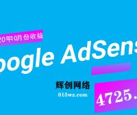 Google Adsense 项目收益(10月份记录)