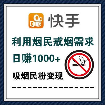 快手操作戒烟项目一天赚1000+,刚需市场付费率非常高