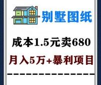 最新农村别墅CAD图纸大全,1单卖680成本才1.5,如何运作?