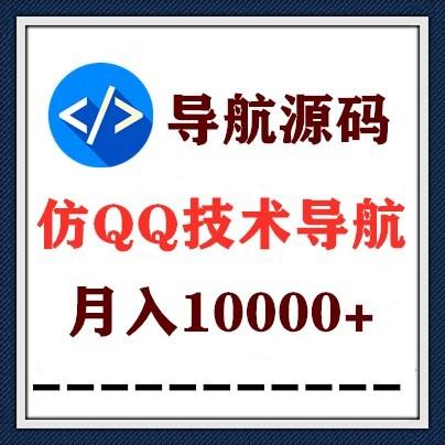 (独家修复版)仿QQ技术导航网源码发布,可赚钱的系统(附教程)