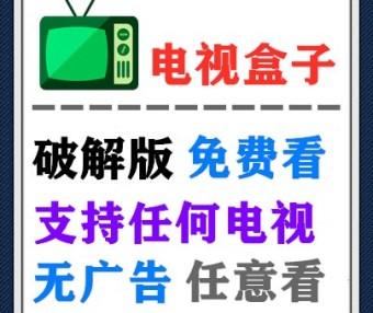 小米电视盒子影视会员破解版(看电视不花钱)