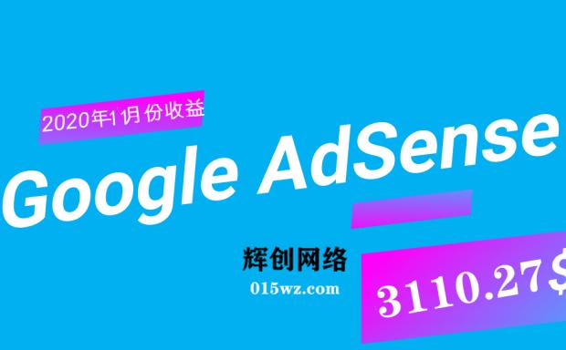 Google Adsense 项目收益(11月份记录)