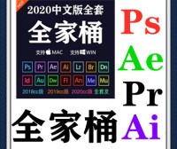 PS软件PR AI AE全套cc2018/2019/2020photoshop安装包远程mac/win