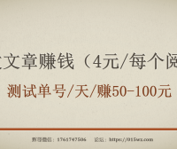 转发文章赚钱(4元/每个阅读)测试单号/天/赚50-100元