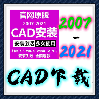 CAD软件2007-2021破解版 全套安装包 2014 2018 2020(附视频教程以及字体)