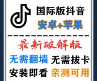 最新版抖音国际版「TikTok」激活教程,亲测可用(破解版)