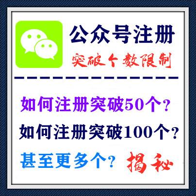 【实操】公众号如何注册突破50个?单体如何注册100个公众号?