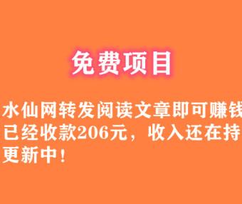 水仙网转发阅读文章即可赚钱,已经收款206元,收入还在持续更新中!
