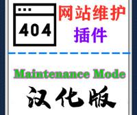 WordPress网站维护插件Maintenance Mode2.2.1汉化版插件,站长专用