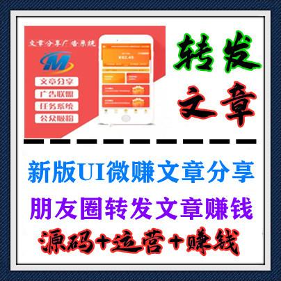 (可运营)新版UI微赚文章分享转发文章赚钱系统