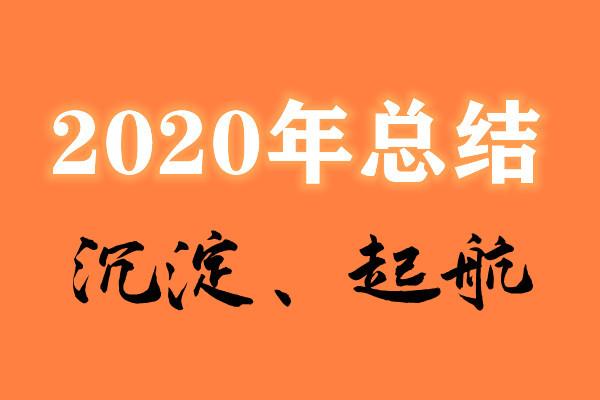 2020年网赚行业总结:沉淀,起航!
