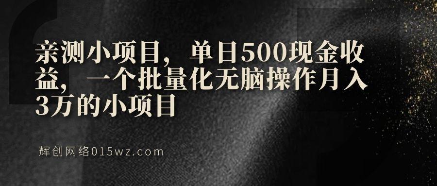 亲测小项目,单日500现金收益,一个批量化无脑操作月入3万的小项目