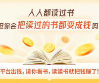 筝小钱:读书即可赚钱?每天只需要30分钟,5天赚1404元!