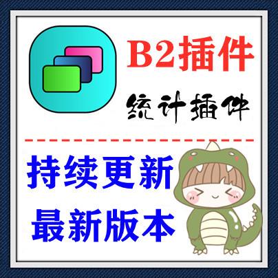 b2 统计插件