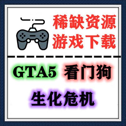 GTA5/看门狗/生化危机游戏下载