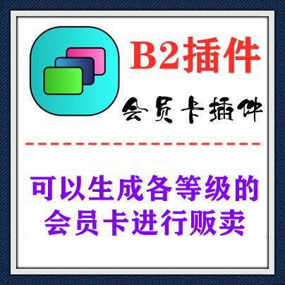 b2 会员卡插件