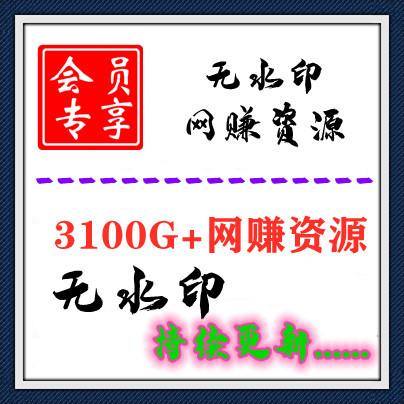 2021无水印网赚教程大全3100G合集【持续更新】