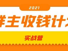 2021群主收钱计划实战营