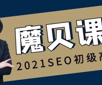 2021魔贝课凡seo课程VIP基础班、高级版入门课程(第11期)