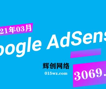 Google Adsense 项目收益(2021年03月份记录)