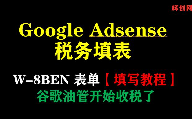 Google Adsense 税务信息填表(W-8BEN)填写教程详细步骤